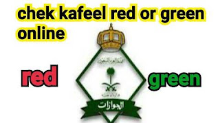 How To Check Kafeel Status Red or Green