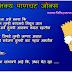 Marathi Jokes Image  - धम्माल,झक्कास,इरसाल ... व्हा लोटपोट