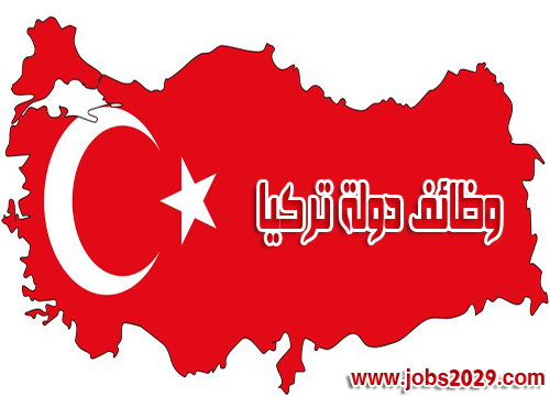 وظائف-شاغرة-في-اسطنبول