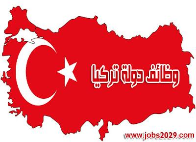 وظائف-في-تركيا