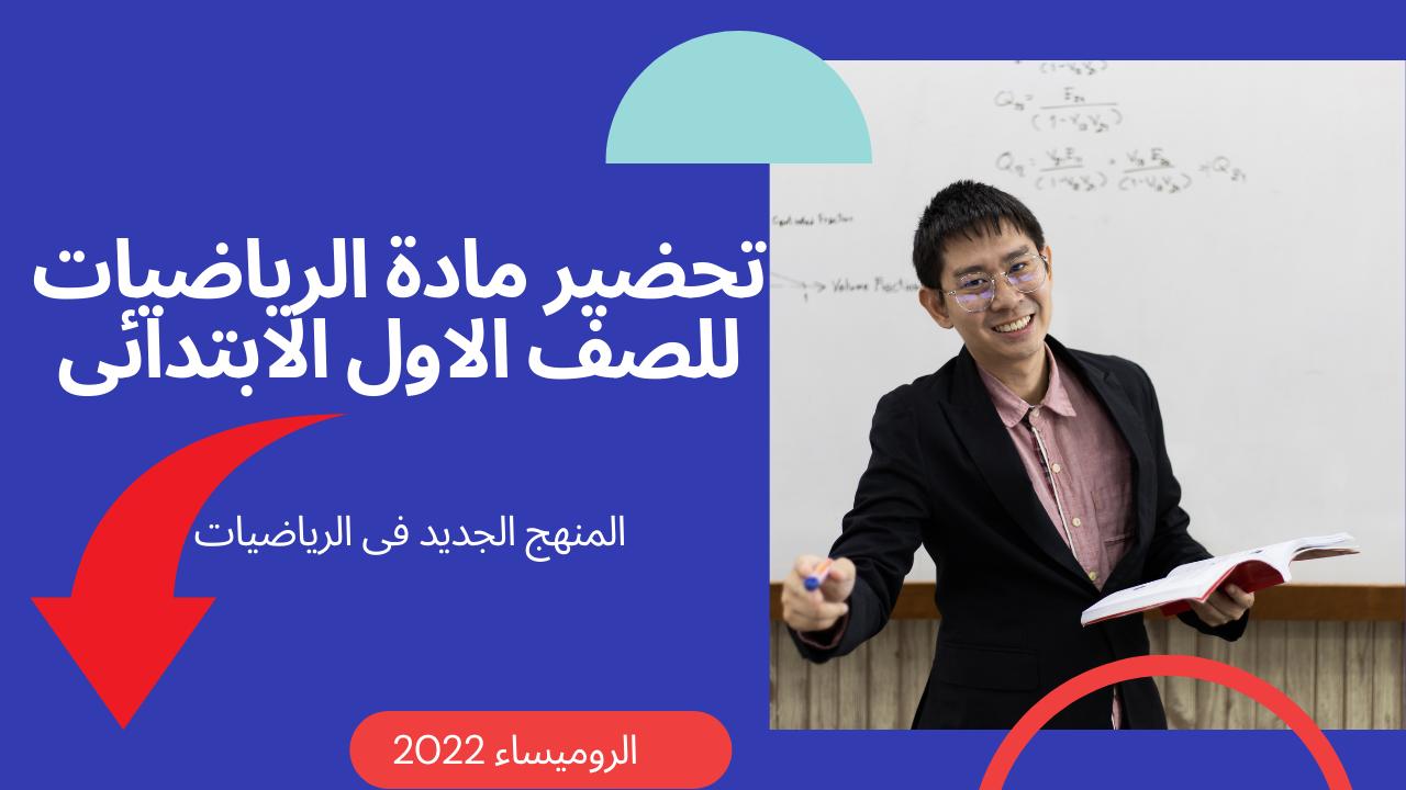 دفتر تحضير رياضيات الصف الاول الابتدائي 2020,دفتر تحضير رياضيات الصف الاول الابتدائي 2021,تحضير الرياضيات للصف الاول الابتدائي الفصل الثاني,تحضير رياضيات الصف الأول الابتدائي الترم الثاني,تحضير رياضيات اول ابتدائي الفصل الاول 2020,تحضير رياضيات الصف الأول الابتدائي الترم الثاني 2020,تحضير رياضيات الصف الاول الابتدائي 2021 الترم الثاني,تحضير رياضيات الصف الاول الابتدائي 2021