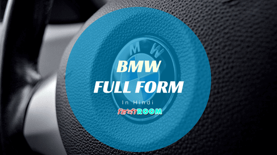 BMW Full Form(Full Form of BMW, What is the Full Form of BMW)