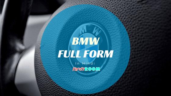 BMW Full Form: BMW क्या है?