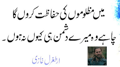 ertugrul gazi quotes in urdu hindi