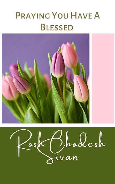 Happy Rosh Chodesh Sivan Greeting Card | 10 Free Pretty Cards | Happy New Month | Third Jewish Month