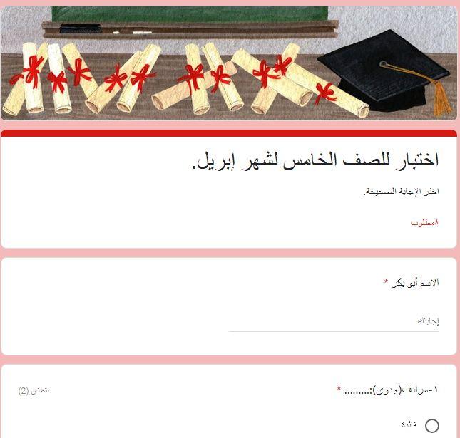 امتحان الكترونى منهج شهر ابريل فى اللغة العربية الصف الخامس الابتدائى ترم ثانى 2021