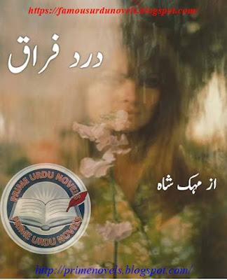 Dard e firaq novel by Mehak Shah Part 1 pdf