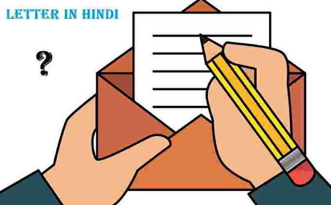 Letter in Hindi : Formal Letter & Informal Letter { औपचारिक व अनौपचारिक पत्र की पूरी जानकारी }