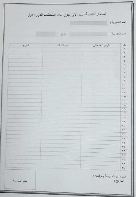 عاجل وزارة التربية تخصص استمارة للطلبة الذين لا يرغبون بإداء امتحانات الدور الأول للدراسة الاعدادية