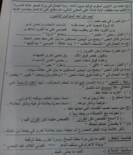 مجمع امتحانات الثانى الإعدادى لغة عربية ترم أول2020 81622657_2633584196873578_653589680515710976_n