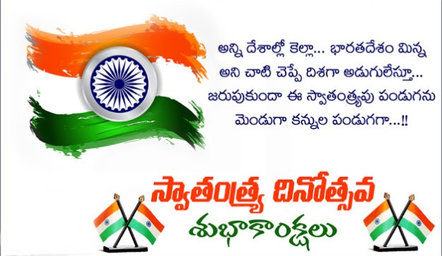 Independence Day Messages in Telugu