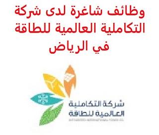 وظائف شاغرة لدى شركة التكاملية العالمية للطاقة في الرياض saudi jobs تعلن شركة التكاملية العالمية للطاقة, عن توفر وظائف شاغرة, للعمل لديها في الرياض وذلك للوظائف التالية: مهندس مبيعات المؤهل العلمي: الطاقة المتجددة الخبرة: ثلاث إلى خمس سنوات على الأقل من العمل في المبيعات بمجال الطاقة المتجددة أن يكون المتقدم للوظيفة مقيماً بمدينة الرياض أن يجيد اللغتين العربية والإنجليزية كتابة ومحادثة للتـقـدم إلى الوظـيـفـة اضـغـط عـلـى الـرابـط هـنـا  أنشئ سيرتك الذاتية    أعلن عن وظيفة جديدة من هنا لمشاهدة المزيد من الوظائف قم بالعودة إلى الصفحة الرئيسية قم أيضاً بالاطّلاع على المزيد من الوظائف مهندسين وتقنيين محاسبة وإدارة أعمال وتسويق التعليم والبرامج التعليمية كافة التخصصات الطبية محامون وقضاة ومستشارون قانونيون مبرمجو كمبيوتر وجرافيك ورسامون موظفين وإداريين فنيي حرف وعمال