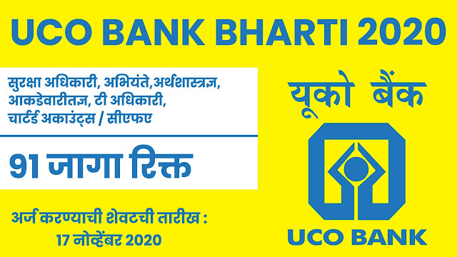 UCO Bank Bharti 2020