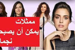 ممثلات تركيات يمكن أن يصبحن نجمات..