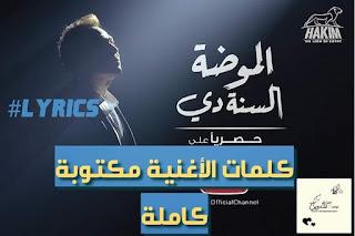 كلمات أغنية الموضة السنة دي أغنية حكيمكلمات أغنية حكيم - الموضة السنة دي - مكتوبة كاملة  Hakim - El Moda El Sanadi Lyrics