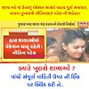 Unlock-1 / When will school-college start in Gujarat?  Deputy Chief Minister Nitin Patel gave the answer..