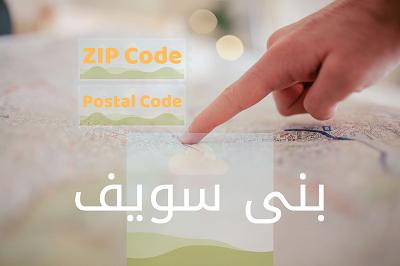 الرقم البريدى Postal code او ال ZIP Code لجميع مناطق محافظة بنى سويف