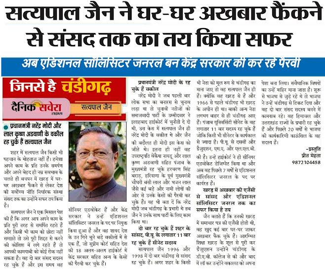 सत्य पाल जैन ने घर-घर अखबार फेंकने से संसद तक का तय किया सफर | अब एडिशनल सॉलिसिटर जनरल बन केंद्र सरकार की कर रहे पैरवी