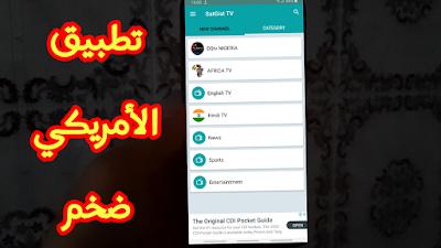 التطبيق الأمريكي العملاق Satgist tv لمشاهدة القنوات العربية والعالمية بدون تقطيع على الهاتف