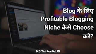 Best Blogging Niche In Hindi