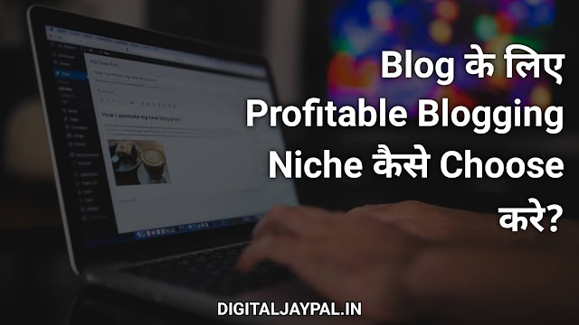 Blog के लिए Profitable Blogging Niche कैसे Choose करे? {Best Blogging Niche In Hindi}