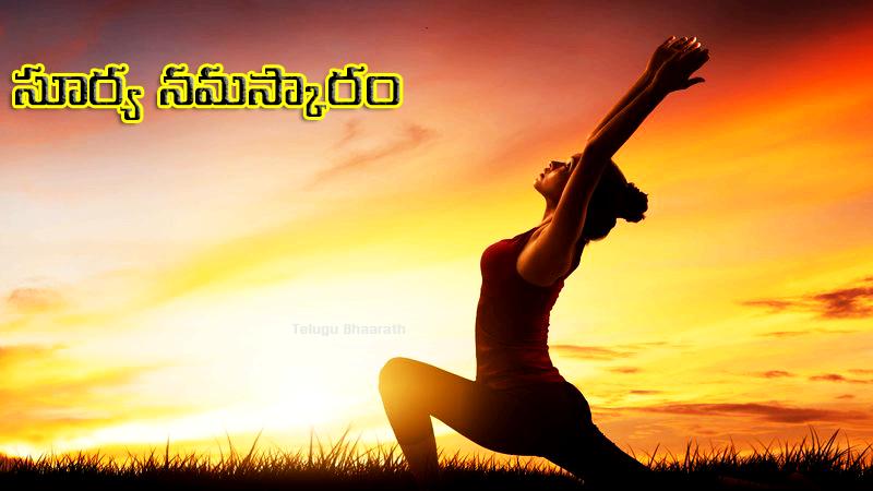 సూర్య నమస్కారములు - Surya Namaskaram