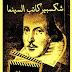 تحميل كتاب شكسبير كاتب السينما pdf لـ سمير فريد