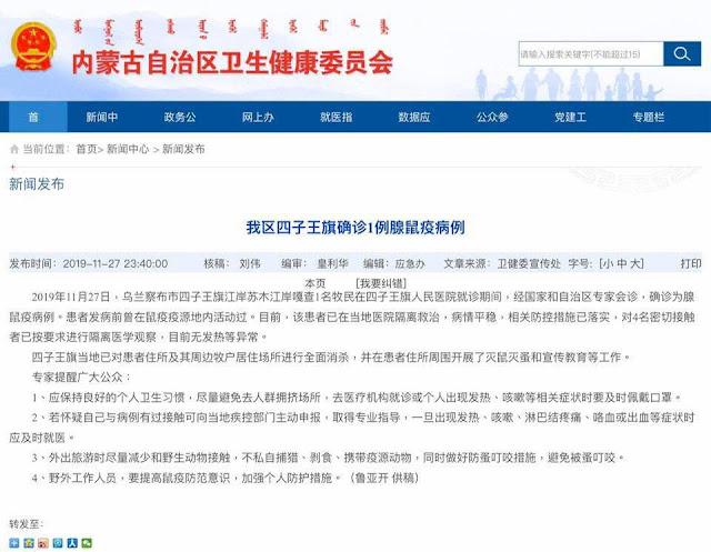 新娜:2019年11月27日深更半夜时 内蒙古官方网站又公告发现一起鼠疫患者!