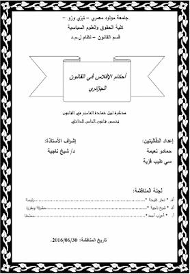 مذكرة ماستر: أحكام الإفلاس في القانون الجزائري PDF