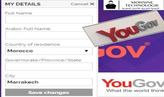 إدخال معلوماتك الشخصية مثل الاسم بالعربي و الانجليزي و الدولة و العمالة و المدينة موقع YooGOv