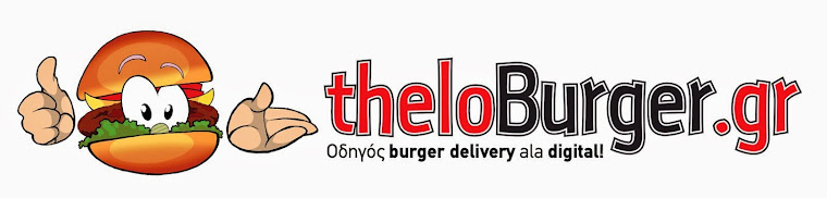 O 1ος οδηγός burger delivery ala ...digital!