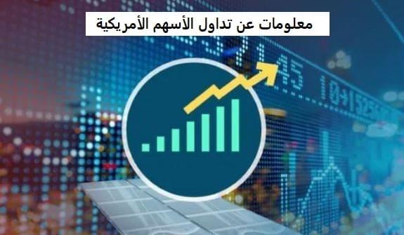 معلومات ونصائح عن تداول الأسهم الأمريكية