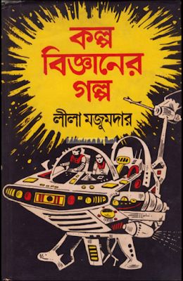 Kalpo Bigganer Golpo - Leela Majumdar (pdfbengalibooks.blogspot.com)