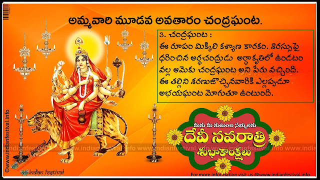 chandraghanta Devi navaratri 3rdday quotes greetings information telugu