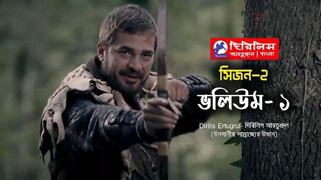 Dirilis Ertugrul Bangla Season 1 Episode 1 । দিরিলিস আরতুগ্রুল সিজন ১ পর্ব ১