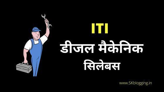 ITI Diesel Mechanic Syllabus