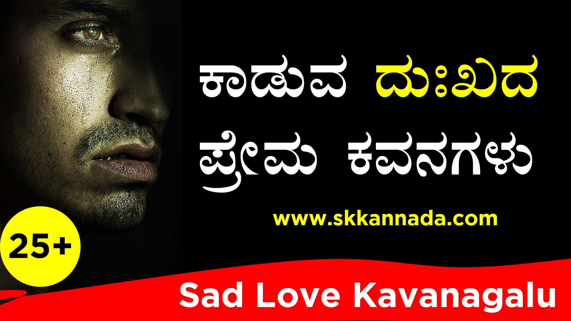 ಕಾಡುವ ದುಃಖದ ಪ್ರೇಮ ಕವನಗಳು : Kannada Sad Prema Kavanagalu Poems