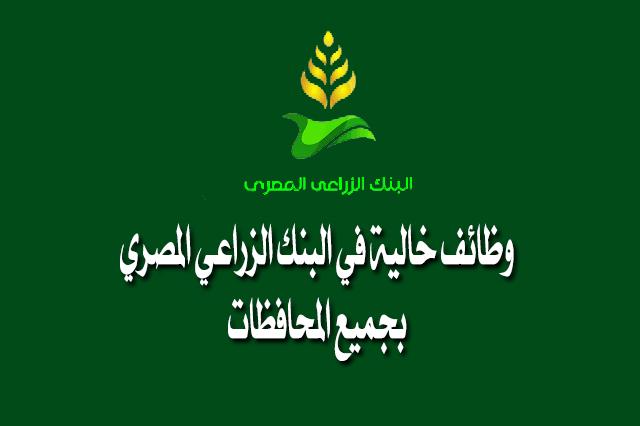 وظائف خالية في البنك الزراعي المصري بجميع المحافظات