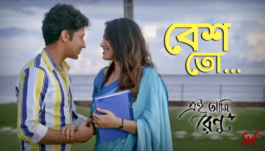 Besh Toh Lyrics by Shreya Ghoshal from Ei Ami Renu