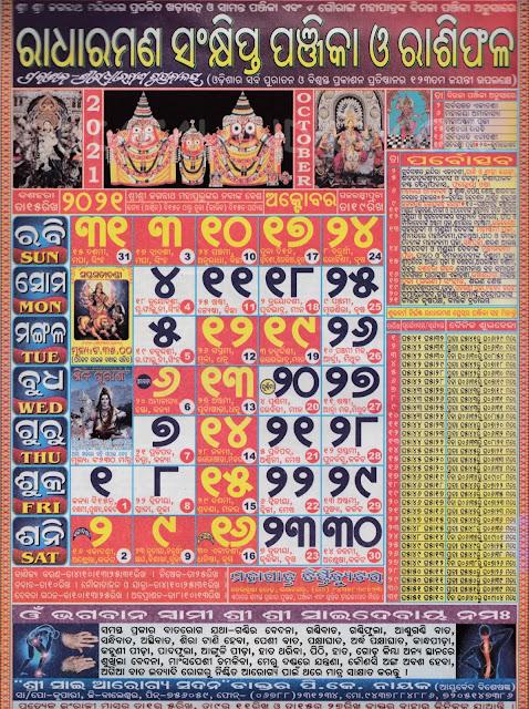 Odia Radharaman Panjika Calendar 2021 October