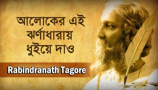 Aloker Ei Jharna Dharay Rabindra Sangeet