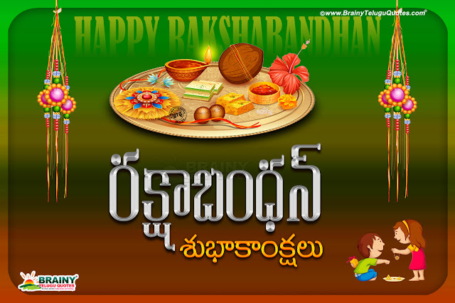 rakshabandhan telugu quotes, whats app sharing rakshabandhan telugu greetings