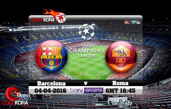 مشاهدة مباراة برشلونة وروما اليوم 4-4-2018 في دوري أبطال أوروبا