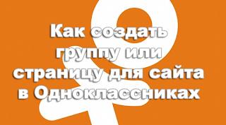 Как создать группу или страницу для сайта в Одноклассниках