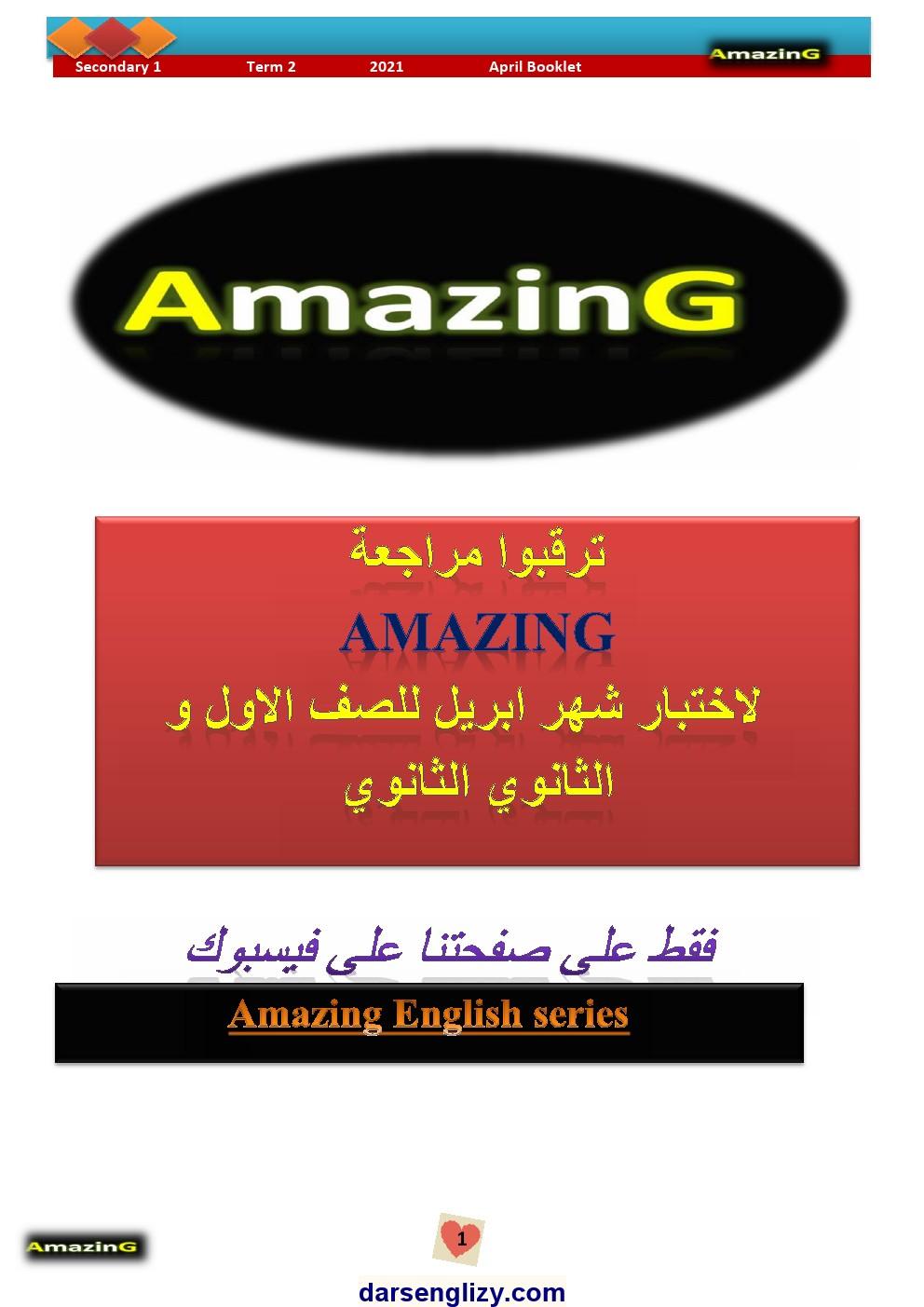اقوى بوكليت مراجعة على منهج شهر ابريل فى اللغة الانجليزية للصف الاول الثانوى الترم الثانى 2021 (هدية من كتاب Amazing )