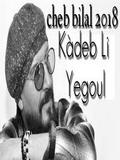 Cheb Bilal 2018 Kadeb Li Ygol