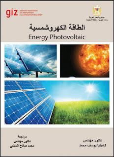 كتاب الطاقة الكهروشمسية pdf، الحصول إلى الكهرباء من الشمس ، توليد الكهرباء من الطاقة الشمسية