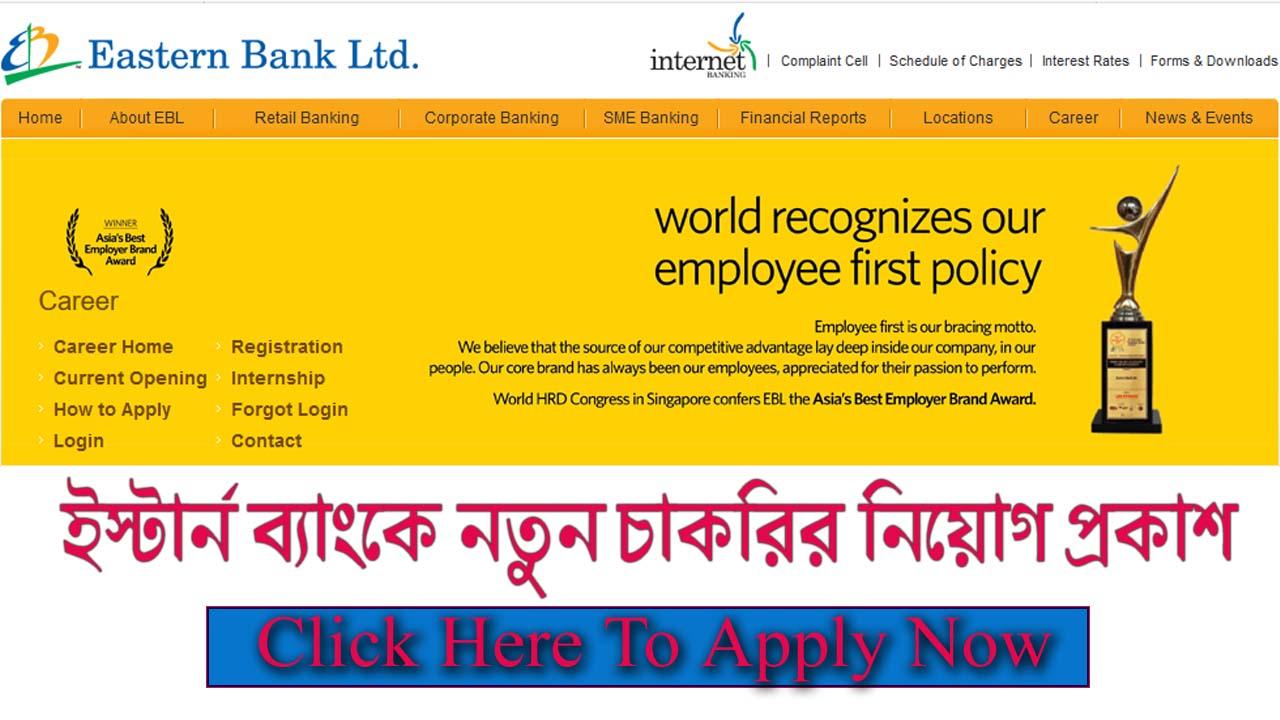 Eastern Bank Limited Job Circular || ইস্টার্ন ব্যাংকে নতুন চাকরির নিয়োগ বিজ্ঞপ্তি প্রকাশ