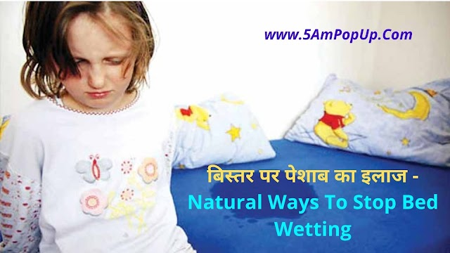 बिस्तर पर पेशाब का इलाज | Natural Ways To Stop Bed Wetting