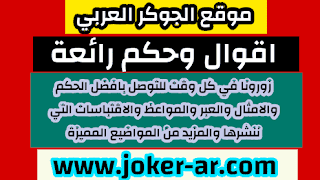 اقوال وحكم رائعة 2021 - الجوكر العربي